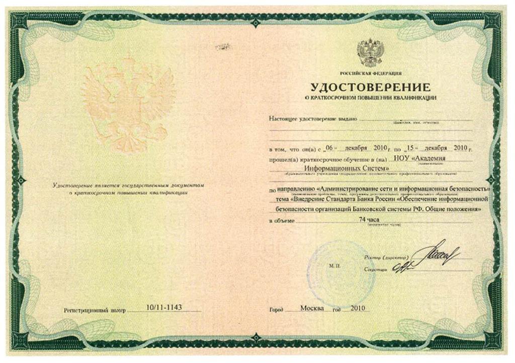 Информационная безопасность в банковской сфере Сертификаты О  Обеспечение информационной безопасности организаций Банковской системы РФ
